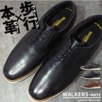 ショッピングシューズ 本革ウォーキングシューズ メンズ WALKERS-MATE MW-9200