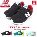 ニューバランス new balance スニーカー IV220 BR2/GY2/LB2 キッズ