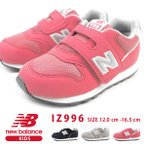 ニューバランス New Balance INFANT Second Shoes IZ996CNV CNV NAVY 16.0cm