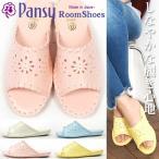 ショッピングルームシューズ Pansy パンジー ルームシューズ レディース 全4色 9502
