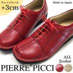 ショッピングシューズ PIERRE RICCI ピエールリッチ カジュアルシューズ レディース 全2色 20089