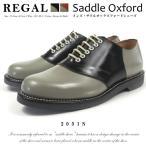 REGAL リーガル サドルオックスフォード メンズ 全2色 2051N