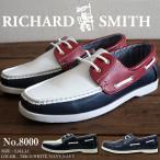 RICHARD SMITH ����㡼�ɡ����ߥ� �⥫���塼�� 8000 ���
