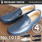 ショッピングドライビングシューズ RICHARD SMITH リチャード・スミス ドライビングシューズ 1015シリーズ メンズ