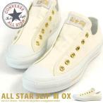 コンバース CONVERSE スニーカー ALL STAR SLIP 3 OX 1SC342 レディース