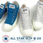 CONVERSE コンバース スリッポン ALL STAR SLIP 3 OX オールスター スリップ 3 OX 1SC636/1SC637 メンズ レディース スニーカー カジュアル ブルー グレー