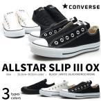 ショッピングSlip CONVERSE コンバース スリッポンスニーカー メンズ 全3色 ALLSTAR SLIP 3 OX 1C238 1C239 1C453