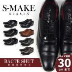 ショッピングシューズ S-MAKE エスメイク ビジネスシューズ メンズ N-1200シリーズ