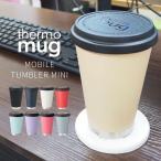 サーモマグ thermo mug 真空断熱タンブラー Mobile Tumbler Mini モバイルタンブラーミニ M17-30 アウトドア用品