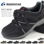 moonstar ムーンスター 防水カジュアルスニーカー メンズ 全6色 SPLT M150 サプリスト