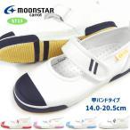 上履き キャロット carrot ムーンスター moonstar 14.0-20.5cm (CR ST13) キッズ