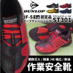 DUNLOP ダンロップ スニーカー メンズ 安全靴 全4色 ST301