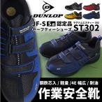 DUNLOP ダンロップ 安全靴 ベルクロタイプ メンズ 全4色 ST302 マグナムエスティ―302