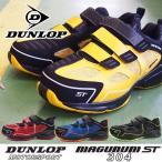 DUNLOP ダンロップ スニーカー メンズ 全4色 ST304 マグナムエスティ―304