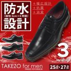防水ビジネスシューズ メンズ タケゾー TAKEZO TOYOGUCHI TK191 TK192 TK193
