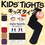 ATSUGI アツギ KIDS' TIGHTS キッズタイツ 80デニール キッズ 全5色 TC6080