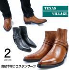 ブーツ ウエスタンブーツ メンズ 全2色 TEXAS5535