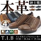 ショッピングTIB T.I.B ティーアイビー 本革カジュアルシューズ TIB SN02 メンズ