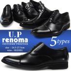 ショッピングシューズ U.P renoma ユーピーレノマ ビジネスシューズ メンズ  U3557 U3558 U3559 U3560 U3561