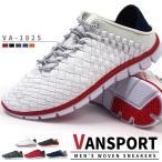 あすつく VANSPORT ヴァンスポーツ ウーブンスニーカー メンズ 全4色 VA-1825
