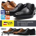 VAN SHOES ヴァンシューズ ビジネスシューズ メンズ 全2種 VAN01512 VAN01513