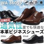 ショッピングシューズ 涼太君 RYOTAKUN ビジネスシューズ メンズ 全2色 WA-8605S ストレートチップ