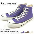ALL STAR WASHEDCANVAS HI 1SC126 1SC127 1SC128 コンバース CONVERSE ハイカットスニーカー メンズ レディース