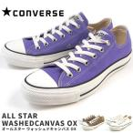 ALL STAR WASHEDCANVAS OX 1SC129 1SC130 1SC131 コンバース CONVERSE ローカットスニーカー メンズ レディース