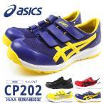 アシックス asics 安全作業靴  プロテクティブスニーカー ウィンジョブ CP202 FCP202 メンズ レディース