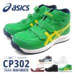 アシックス asics 安全作業靴  プロテクティブスニーカー ウィンジョブ CP302 FCP302 メンズ レディース