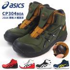 【靴下プレゼント】アシックス asics 安全作業靴 プロテクティブスニーカー ウィンジョブ CP304 BOA 1271A030 メンズ レディース