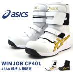 アシックス asics 長編上靴 マジック式 プロテクティブスニーカー ウィンジョブ CP401 FCP401 メンズ