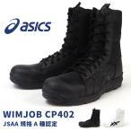 アシックス asics 長編上靴 紐 プロテクティブスニーカー WINJOB CP402 1271A002 メンズ