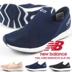 ニューバランス new balance スニーカー FUEL CORE NERGIZE EZ SLIP-ON  WLNRS LP1 LN1 LB1 レディース