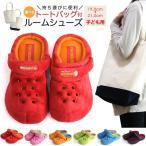子供用屋内用ルームシューズ スリッパ 19.0cm-22.0cm対応 ロコモーション 23Rocomation 室内履き 暖かスリッパ