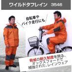 レインスーツ メンズ 上下 レインウェア カッパ 自転車