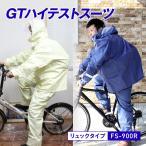 レインスーツ 上下 自転車 通学 リュック 子ども カッパ