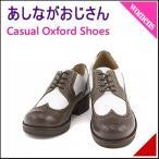 ショッピングあしながおじさん オックスフォードシューズ ローヒール 歩きやすい 疲れない レディース 本革 おじ靴 あしながおじさん 2810001 D/C