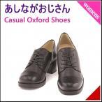 ショッピングあしながおじさん オックスフォードシューズ 太ヒール 歩きやすい レディース 美脚 あしながおじさん 0700995 ブラック