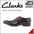 クラークス メンズ ビジネスシューズ バンフィールド モンク 本革 モンクストラップ BANFIELD MONK Clarks 26115808 ブラックレザー