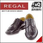 ショッピングシューズ リーガル 靴 ウィングチップ メンズ ビジネスシューズ REGAL 2589N ブラック