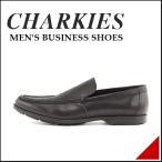 ビジネスシューズ メンズ 本革 ローファー スリッポン 軽量 チャーキーズ CHARKIES 606510 ブラック