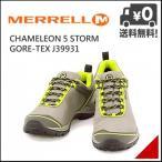 メレル カメレオン5 ストーム ゴアテックス メンズ トレッキングシューズ アウトドア スニーカー 通気性 撥水 雨 雪 靴 MERRELL J39931 ブリンドル