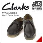 ���顼���� ��� ���ӡ��֡��� �������� G WALLABEE Clarks 26103756 �֥�å��쥶��