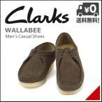 ���顼���� ��� ���ӡ��֡��� �������� G WALLABEE Clarks 26103925 �������֥饦��������