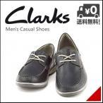 ショッピングデッキシューズ クラークス メンズ デッキシューズ 本革 フォールストン スタイル FALLSTON STYLE Clarks 26114148 ネイビーレザー