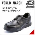 ショッピングウォーキングシューズ WORLD MARCH(ワールドマーチ) メンズ カジュアル ウォーキングシューズ WM3900 ブラック