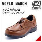 ショッピングウォーキングシューズ WORLD MARCH(ワールドマーチ) メンズ カジュアル ウォーキングシューズ WM3900 キャメル