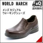 ショッピングウォーキングシューズ WORLD MARCH(ワールドマーチ) メンズ カジュアル ウォーキングシューズ WM3901 ダークブラウン