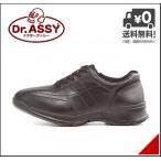 ショッピングウォーキングシューズ ドクターアッシー ウォーキングシューズ ビジネスシューズ メンズ サイドジップ 本革 Dr.ASSY DR3019T ブラック